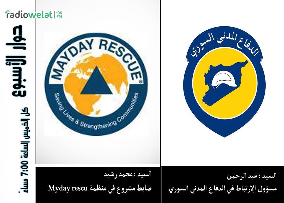 تعرف أكثر على الدفاع المدني السوري أو أصحاب الخوذ البيضاء راديو ولات
