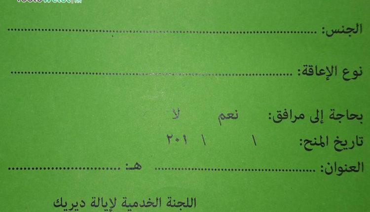 اللجنة الخدمية في ديرك تستخرج 846بطاقة معاق و25 ألف بطاقة خدمية