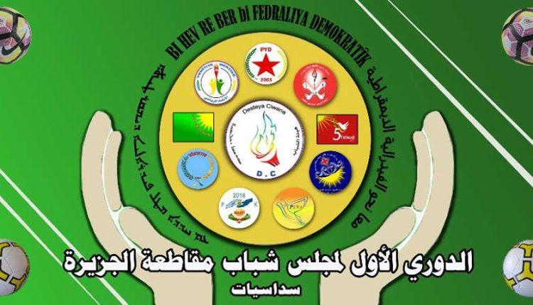 الاتحاد الرياضي يواجه شبيبة حزب التآخي في المباراة النهائية غدا الخميس
